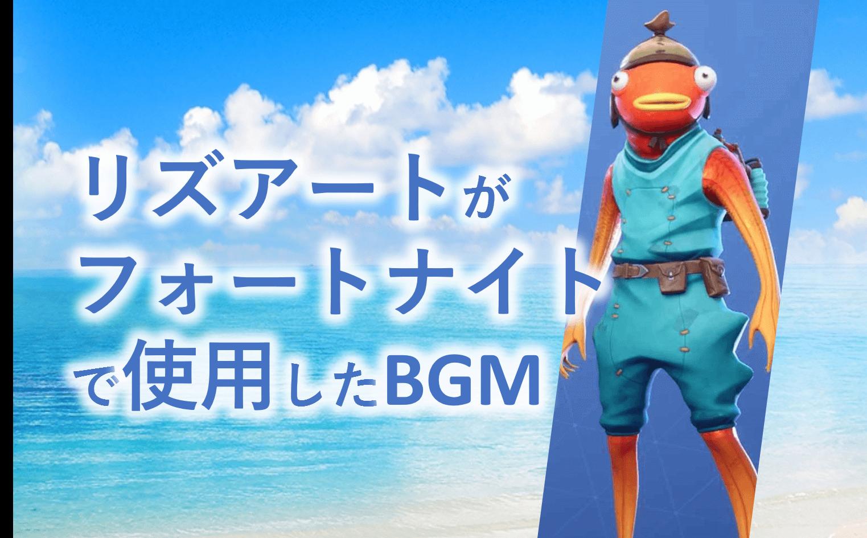 Bgm リズアート