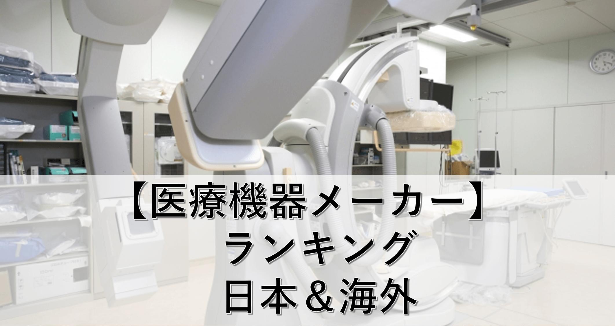 機器 メーカー 医療